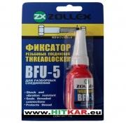 ФИКСАТОР за резба - ZOLLEX THREADLOCKER removable (BFU-5) -10g